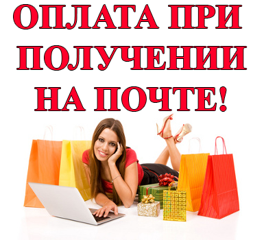 Интернет магазин косметики оплата при получении на почте